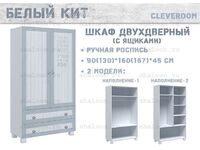 Шкаф двухдверный с ящиками Белый Кит Cleveroom