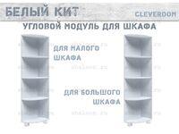 Угловой модуль для шкафа Белый Кит Cleveroom
