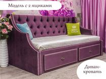 Фото-1 Кровать-диван для девочки Art-D фиолетовый