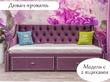 Фото-4 Кровать-диван для девочки Art-D фиолетовый