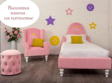 Фото-1 Мягкая мебель для девочки Art-A с ВЫШИВКОЙ ИМЕНИ
