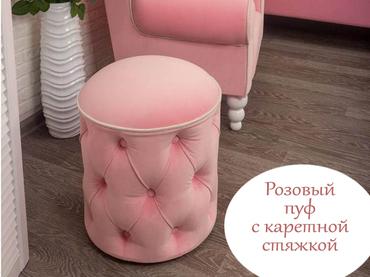 Фото-1 Пуф детский Art-A розовый