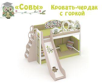 Фото-1 Кровать-чердак с горкой Совы Cleveroom