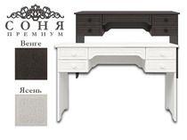 Письменный стол Соня Премиум СО-22 Компасс-мебель