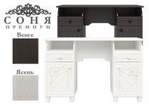 Письменный стол Соня Премиум СО-23 Компасс-мебель
