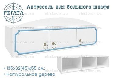 Фото-1 Антресоль для большого шкафа Регата Cleveroom