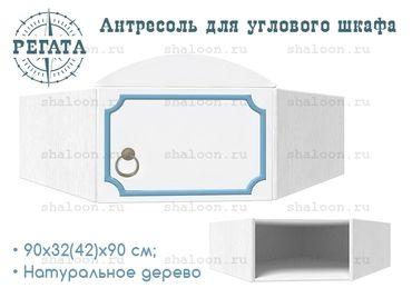 Фото-1 Антресоль для углового шкафа Регата Cleveroom