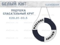 Фото-1 Подушка Спасательный круг Белый Кит Cleveroom