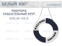 Подушка Спасательный круг Белый Кит Cleveroom