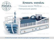 Кровать-корабль Регата Cleveroom