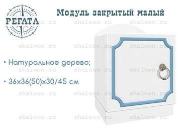 Фото-1 Модуль закрытый малый Регата Cleveroom