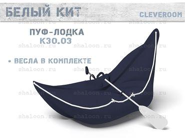 Фото-1 Пуф-лодка с вёслами Белый Кит Cleveroom