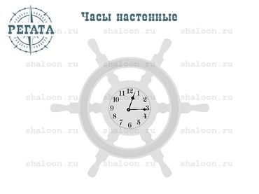 Фото-1 Часы настенные Регата Cleveroom