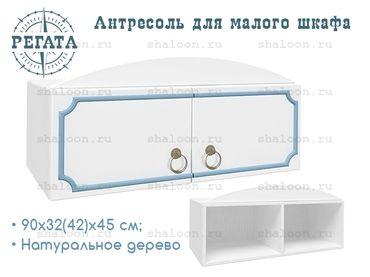 Фото-1 Антресоль для малого шкафа Регата Cleveroom