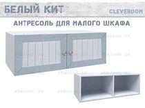Антресоль для малого шкафа Белый Кит Cleveroom