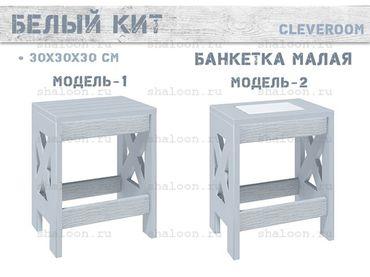 Фото-1 Банкетка малая Белый Кит Cleveroom