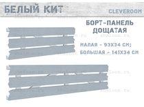 Борт-панель дощатая Белый Кит Cleveroom