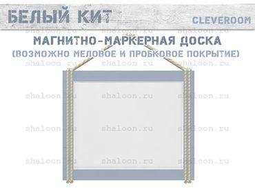 Фото-1 Магнитно-маркерная доска Белый Кит Cleveroom