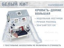 Кровать-домик Белый Кит Cleveroom большая