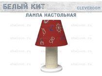 Фото-1 Лампа настольная Белый Кит Cleveroom