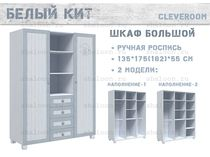 Шкаф большой Белый Кит Cleveroom