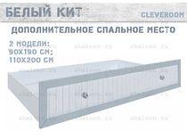 Дополнительное спальное место Белый Кит Cleveroom