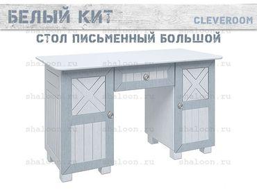 Фото-1 Стол письменный большой Белый Кит Cleveroom