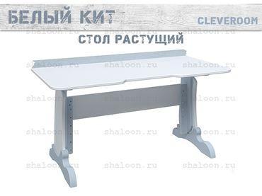 Фото-1 Стол растущий Белый Кит Cleveroom