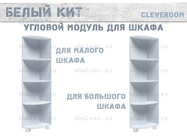 Фото-1 Угловой модуль для шкафа Белый Кит Cleveroom