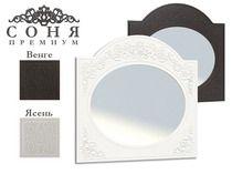 Зеркало Соня Премиум СО-3 Компасс-мебель
